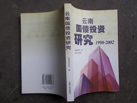云南国债投资研究1998-2002