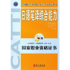 catti日语笔译三级3级全套正版 李均洋 主编 9787119039961