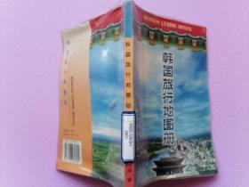 韩国旅行地图册