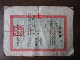 1952年离婚证(泰县人民政府白米区公所印,8开)