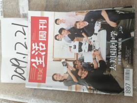 三联生活周刊  2016年31期