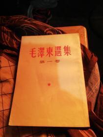 毛泽东选集(繁体竖版)小32开第一卷。