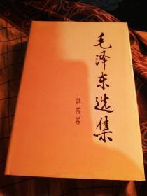 毛泽东选集精装大32开第四卷