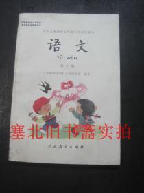 九年义务教育五年制小学试用课本-语文 第八册 彩版 96年一版一印 彩版 内无字迹
