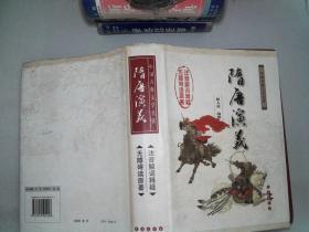 隋唐演义:中国古典文学名著