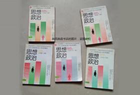 初中思想政治课本教科书全套90年代70后80后七零后八零后收藏怀旧亲子教育