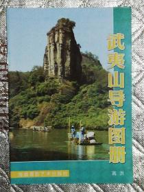 武夷山导游图册