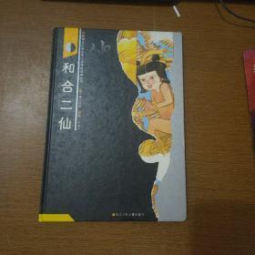 彩绘本中国古典文学神怪故事丛书:和合二仙 (硬精装)