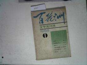 百花洲文学双月刊 1984.1期