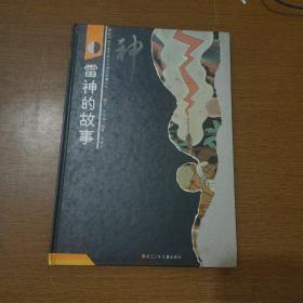 彩绘本中国古典文学神怪故事丛书:雷神的故事(硬精装)
