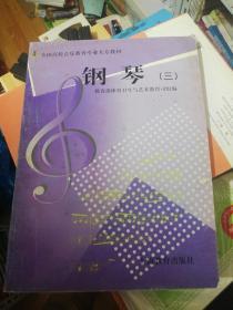 全国高校音乐教育专业大专教材  钢琴.三   正版现货 A0015S