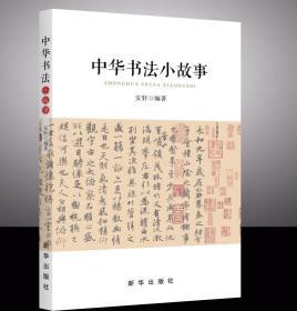 中华书法小故事