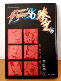 全彩精装版 拳皇96
