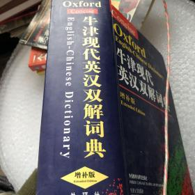 牛津现代英汉双解词典:The Concise Oxford English-Chinese Dictionary