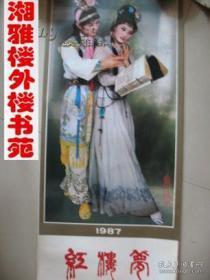 挂历 1987年红楼梦人物剧照(13张全)