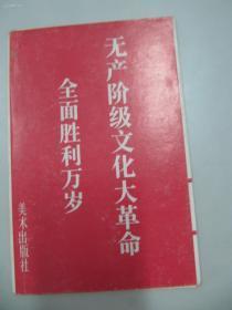 【无产阶级文化大革命 全面胜利万岁】1966年11月毛主席第八次检阅文化革命大军 一套5张全 非常罕见 有毛林江在一起 1966年美术出版社 50开画片卡纸