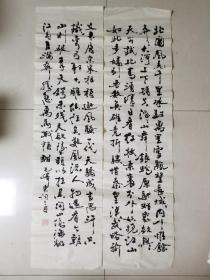 毛泽东诗词 书法(章子不认识)