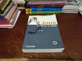 Linux内核完全剖析