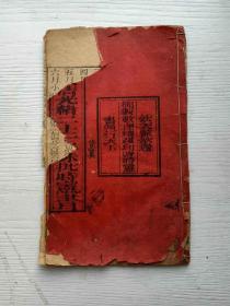 珍贵的《大清光绪二十二年朱批时宪书》。红黑两色印刷。(放铁柜)