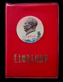 毛主席论人民战争(封面漂亮)