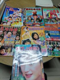 还珠格格杂志(7本合售)