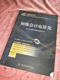 2012年北京市会计从业资格考试辅导用书、模拟试题:初级会计电算