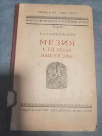 Мезия  в 1-2 Веках Нашей Эры     俄文原版:公元1-2世纪黑海沿岸的古代莫西亚(如今的保加利亚和罗马尼亚),1951年出版