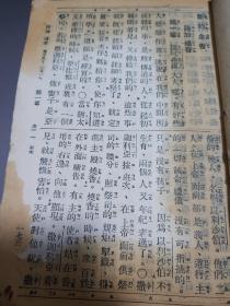 汉字注音版:新约全书路加福音