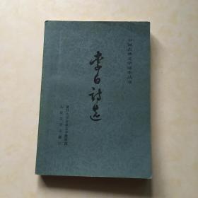 中国古代文学读本丛书 李白诗选 附李白像和宋本(李太白文集)