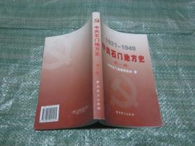 中共石门地方史 第一卷(1921-1949)品相好