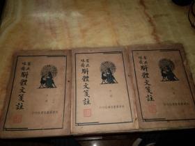 有正味斋骈体文笺注(上中下)