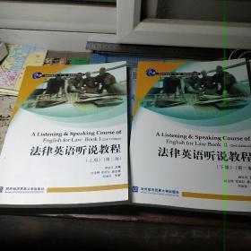 法律英语听说教程(上下册)第二版 包含光盘2张(光盘未开封)
