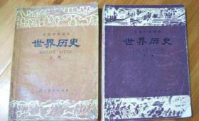 高中世界历史课本