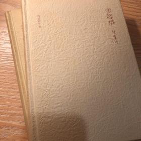 张爱玲外集 《易经》《雷峰塔》