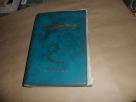 农村医生手册(1971年出版) 32开本  塑料皮