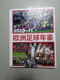 2010---11年欧洲足球年鉴