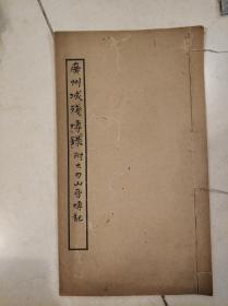 广州城残砖录