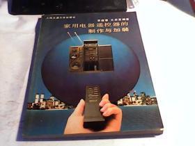 家用电器遥控器的制作与加装