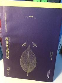 20世纪中国文学争议作品书系:莎菲女士日记等多篇小说
