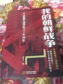 """我的朝鲜战争:一个志愿军战俘的六十年回忆(原""""我从美军集中营归来""""、""""考验:战俘亲历手记""""全新修订插图版)"""