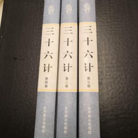 三十六计 (文白对照,简体横排,精装16开.全四卷)