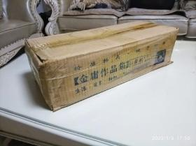 金庸武侠小说全集作品集三联版口袋本36册全  一版一印带原包装箱