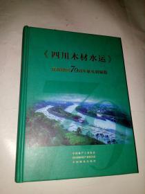 四川木材水运史记(庆祝建国70周年献礼精编版)