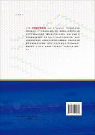分子间力和表面力(原书第3版)(精)/纳米科学与技术