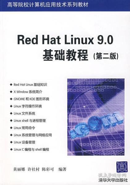 Red Hat Linux9.0基础教程