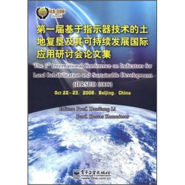 第一届基于指示器技术的土地复垦及其可持续发展国际应用研讨会论文集