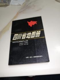 四川省地图册(32开本,成都地图出版社,88年一版一印刷)
