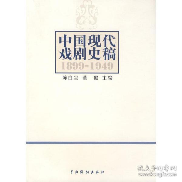 中国现代戏剧史稿(1899-1949)