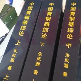 中国青铜器综论(套装全3册)》朱凤瀚,上海古籍出版社