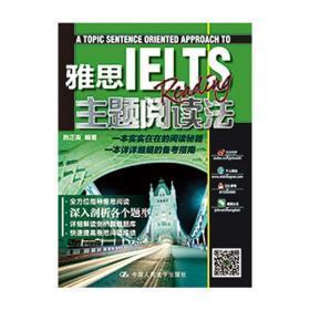 雅思IELTS主题阅读法 正版 施正南编著 9787300183442